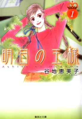 Скачать мангу Ashita no Ousama / Король завтрашнего дня